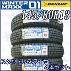 スタッドレス タイヤ4本セット ダンロップ WINTER MAXX WM01 145/80R13/ウインターマックス ゼロワン