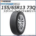 ショッピングスタッドレス スタッドレス タイヤ4本セット ハンコック Winter i cept IZ W606 155/65R13/ウィンター アイセプト アイジー