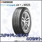 スタッドレス タイヤ4本セット ハンコック Winter i*cept iZ2 A W626 185/60R15 84T/ウィンター アイセプト アイジー 2017年製造