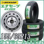 ダンロップ タイヤ・鉄ホイール 4本セット エナセーブ EC203 155/65R13