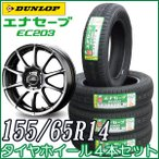 ダンロップ タイヤ・アルミホイール 4本セット エナセーブ EC203 155/65R14 シュナイダースタッグ