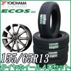 ヨコハマ タイヤ・アルミホイール 4本セット ECOS ES31 155/65R13 ユーロスピード G10