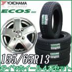 ヨコハマ タイヤ・アルミホイール 4本セット ECOS ES31 155/65R13 COMPE S5