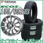 ヨコハマ タイヤ・アルミホイール 4本セット ECOS ES31 155/65R13 ティラードアルファ
