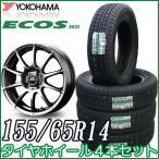 ショッピングヨコハマ ヨコハマ タイヤ・アルミホイール 4本セット ECOS ES31 155/65R14 シュナイダースタッグ