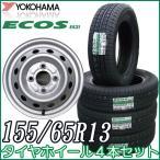 ヨコハマ  タイヤ・鉄ホイール 4本セット エコス ES31 155/65R13