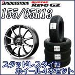 スタッドレス タイヤ・アルミホイール 4本セット ブリヂストン BLIZZAK REVO GZ 155/65R13 シュナイダースタッグ