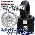 スタッドレス タイヤ・アルミホイール 4本セット ブリヂストン BLIZZAK REVO GZ 155/65R13 ティラードガンマ シルバー