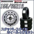 スタッドレス タイヤ・鉄ホイール 4本セット ブリヂストン BLIZZAK REVO GZ 155/65R13