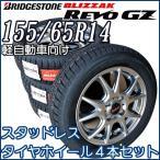 スタッドレス タイヤ・アルミホイール 4本セット ブリヂストン BLIZZAK REVO GZ 155/65R14 GR-NEX