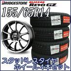 スタッドレス タイヤ・アルミホイール 4本セット ブリヂストン BLIZZAK REVO GZ 155/65R14 シュナイダースタッグ
