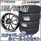 スタッドレス タイヤ・アルミホイール 4本セット ヨコハマ iG30+ 155/65R13 シュナイダースタッグ