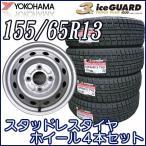 スタッドレス タイヤ・鉄ホイール 4本セット ヨコハマ iG30+ 155/65R13