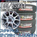 スタッドレス タイヤ・アルミホイール 4本セット ヨコハマ iG30+ 155/65R14 GR-NEX