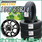 ブリヂストン タイヤ・アルミホイール 4本セット NEXTRYネクストリー 155/65R14 GR-NEX