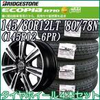 ブリヂストン タイヤ・アルミホイール 4本セット ECOPIA R710 145 80R12LT 80 78N ユーロスピードBC-7 ブラックポリッシュ/エコピア 145R12 6PRと同等サイズ