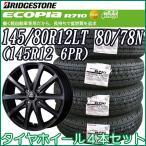 ショッピング夏 ブリヂストン タイヤ・アルミホイール 4本セット ECOPIA R710 145/80R12LT 80/78N ユーロスピードV25 ブラック 黒/エコピア 145R12 6PRと同等サイズ
