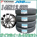 ヨコハマ タイヤ・アルミホイール 4本セット JOB RY52 145R12 6PR ユーロスピードG10