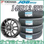 ヨコハマ タイヤ・アルミホイール 4本セット JOB RY52 145R12 6PR シュナイダーST26