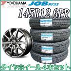 ヨコハマ タイヤ・アルミホイール 4本セット JOB RY52 145R12 6PR ユーロスピードV25