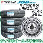 ヨコハマ タイヤ・鉄ホイール 4本セット JOB RY52 145R12 6PR