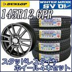 スタッドレス タイヤ・アルミホイール 4本セット ダンロップ WINTER MAXX SV01 145R12 6PR DEVOTION ガンメタ