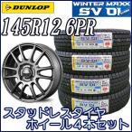 スタッドレス タイヤ・アルミホイール 4本セット ダンロップ WINTER MAXX SV01 145R12 6PR シュナイダーST-26