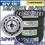 スタッドレス タイヤ・鉄ホイール 4本セット ダンロップ WINTER MAXX SV01 145/80R12 80/78N/145R12 6PRと同等サイズ 2017年製造