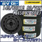 スタッドレス タイヤ・黒 鉄ホイール(ブラックスチールホイール) 4本セット ダンロップ WINTER MAXX SV01 145/80R12 80/78N/145R12 6PRと同等サイズ