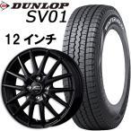 スタッドレス タイヤ・アルミホイール 4本セット ダンロップ WINTER MAXX SV01  145R12 6PR シュナイダーSQ27 ブラック 黒