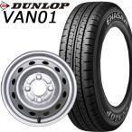 ダンロップ タイヤ・鉄ホイール 4本セット エナセーブ VAN01 145R12 6PR/145 80R12LT 80 78Nと同等サイズ