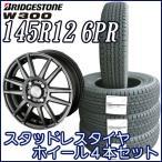 スタッドレス タイヤ・アルミホイール 4本セット ブリヂストン W300 145R12 6PR DEVOTION ガンメタ