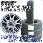 スタッドレス タイヤ・アルミホイール 4本セット ブリヂストン W300 145R12 6PR GR-NEX