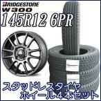 スタッドレス タイヤ・アルミホイール 4本セット ブリヂストン W300 145R12 6PR シュナイダーST26