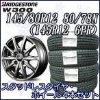 スタッドレス タイヤ・アルミホイール 4本セット ブリヂストン W300 145R12 6PR ユーロスピードV25