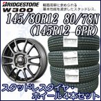 スタッドレス タイヤ・アルミホイール 4本セット ブリヂストン W300 145/80R12LT 80/78N シュナイダーST-26/145R12 6PRと同等サイズ 2017年製造