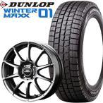 スタッドレス タイヤ・アルミホイール 4本セット ダンロップ WINTER MAXX WM01 155/65R14 シュナイダースタッグ/ウインターマックス ゼロワン