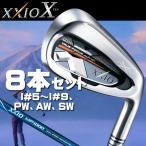 ショッピングゼクシオ ダンロップ ゼクシオ10 DUNLOP XXIO Xテン MP1000 アイアン8本セット I#5-I#9、PW、AW,SW