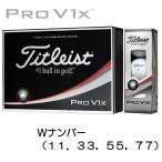 タイトリスト プロV1X TITLEIST PRO V1X 2017 ゴルフボール Wナンバー 1ダース