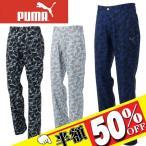 PUMA プーマ パンツ 923439