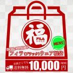 先行予約(1月1日以降のお届け) フィラ 福袋 780100