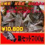 長崎県 対馬産 「幻の魚クエ」 鍋セット700g(冷凍)