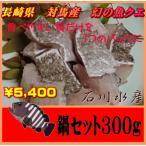 長崎県 対馬産 「幻の魚クエ」 鍋セット(身のみ)300g(冷凍)