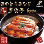 煮穴子カット 6PAC詰め合わせ ギフト 長崎県 対馬西沖産 とろける美味しさ 西のとろあなご 【送料無料】