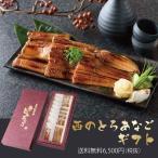 3L 3分割煮穴子×6 ギフト 長崎県 対馬西沖産 とろける美味しさ 西のとろあなご 【送料無料】