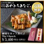 細切り煮穴子×6 ギフト 長崎県 対馬西沖産 とろける美味しさ 西のとろあなご 【送料無料】