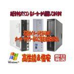 ポイント10倍 Windows XP Pro搭載/当店厳選 お任せ Celeron 1.80GHz以上/メモリ2GB/HDD 80GB/DVD 中古パソコン デスクトップ