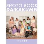 <3/6イベント13:00〜>(お好きなメンバーから写真集にサイン&一言コメント)通常版『PHOTO BOOK DAIKAKUMEI』1冊