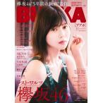 【戎橋限定特典つき】BUBKA (ブブカ) 2020年11月号通