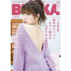 【戎橋限定特典つき】BUBKA (ブブカ) 2020年12月号増刊 NMB48吉田朱里Ver.